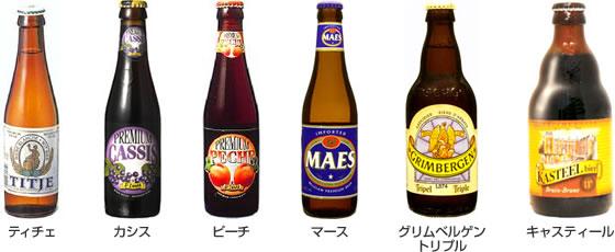 ベースキャンプのベルギービールラインナップ(一部のご紹介)