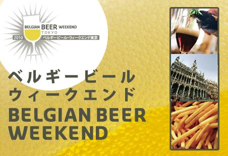 arn_belgy_beer_main.jpg